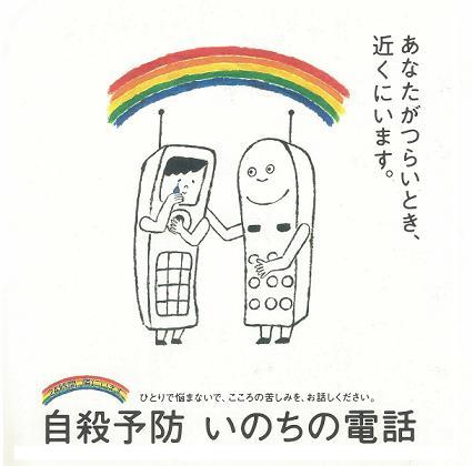 鹿児島県/「鹿児島いのちの電話...