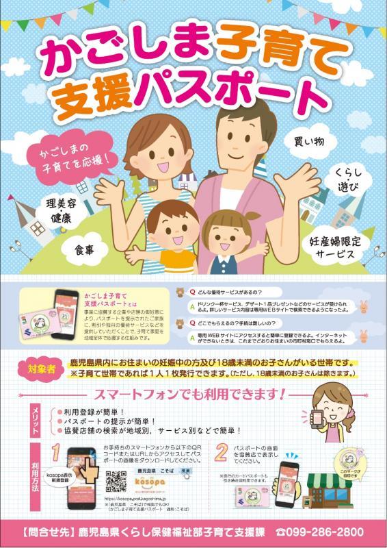 鹿児島県/かごしま子育て支援パスポート事業