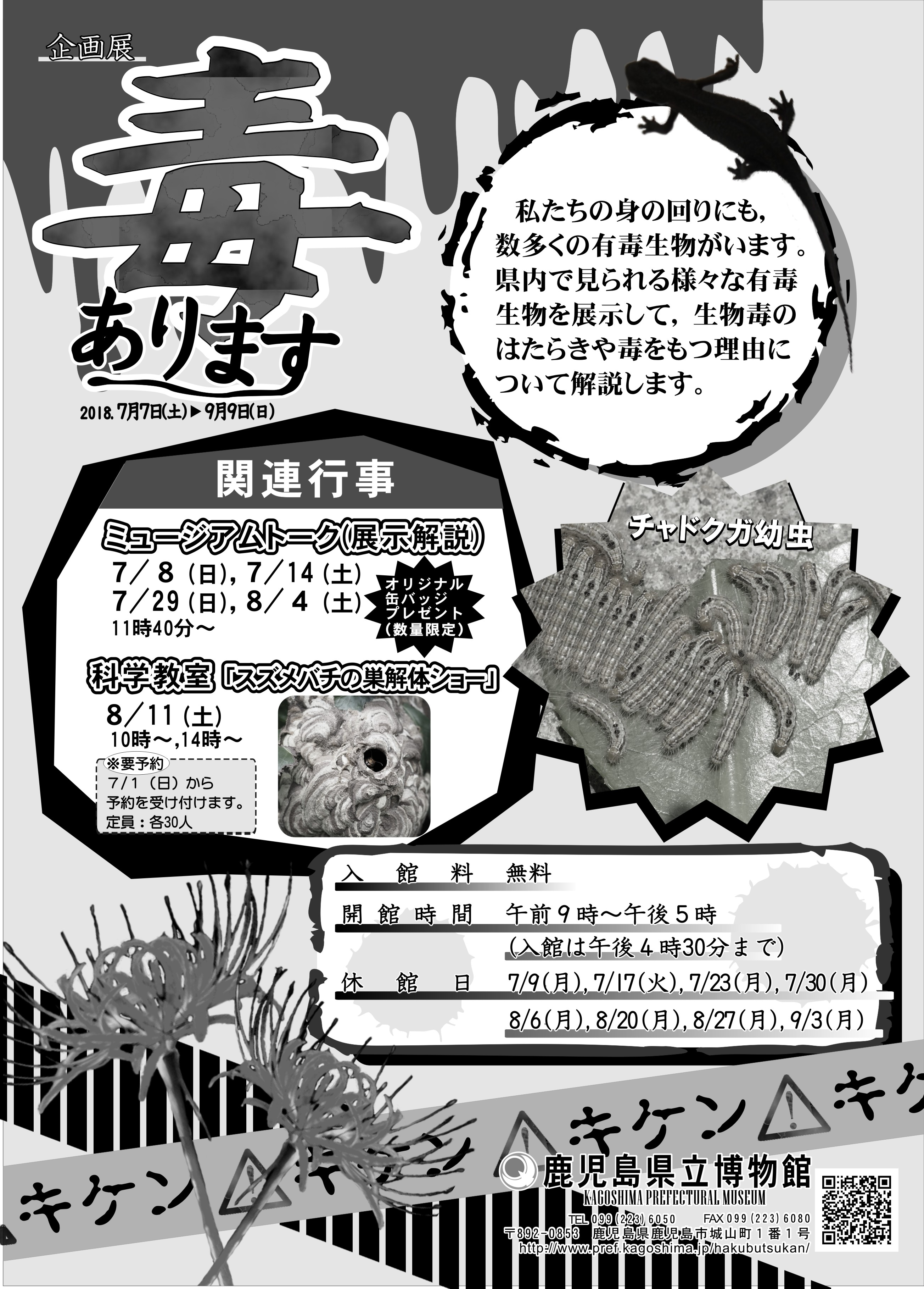 鹿児島県/企画展「毒あります」