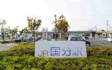 から 駅 鹿児島 中央 駅 国分